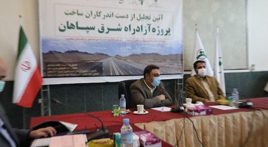 تجلیل از دست اندرکاران ساخت پروژه آزادراه شرق سپاهان