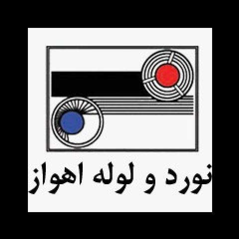 نورد و لوله اهواز (فاهواز)